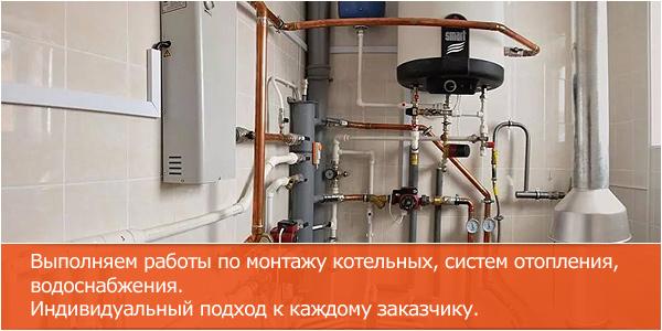 Теплоснаб - котельное оборудование, Водонагреватели, Насосные станции, Септик